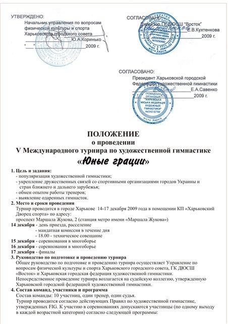 http://gymlab.ru/datas/users/2-unye_gracii_1.jpg